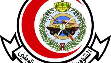 الشؤون الصحية بوزارة الحرس الوطني تعلن عن طرح (64) وظيفة