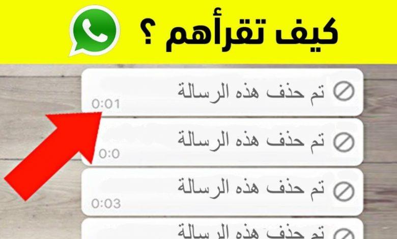 تطبيق قراءة الرسائل المحذوفة على الواتساب