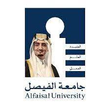 جامعة الفيصل تعلن عن توفر وظائف شاغرة لحملة الدبلوم فما فوق