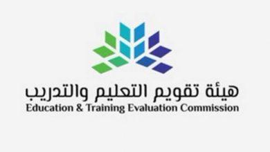هيئة تقويم التعليم والتدريب توفر وظائف شاغرة لحملة البكالوريوس فما فوق